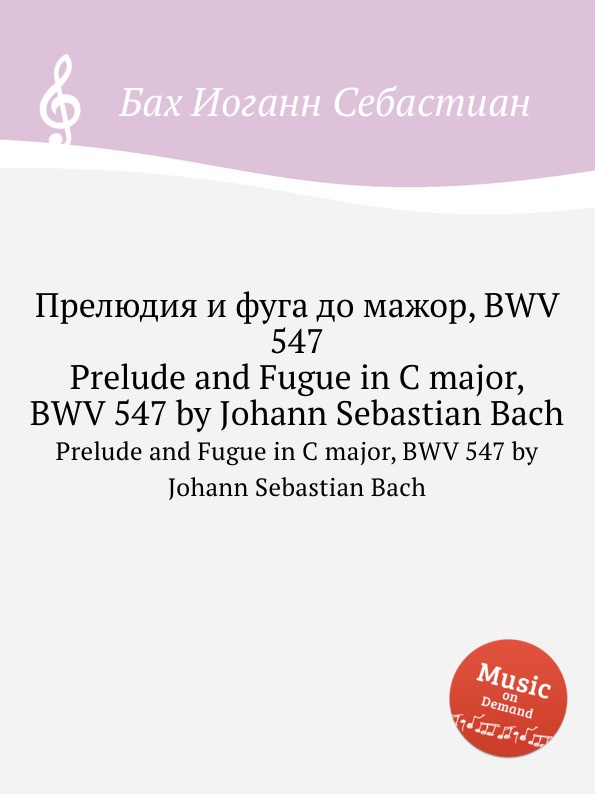 И. С. Бах Прелюдия и фуга до мажор, BWV 547 и с бах прелюдия и фуга соль мажор bwv 550