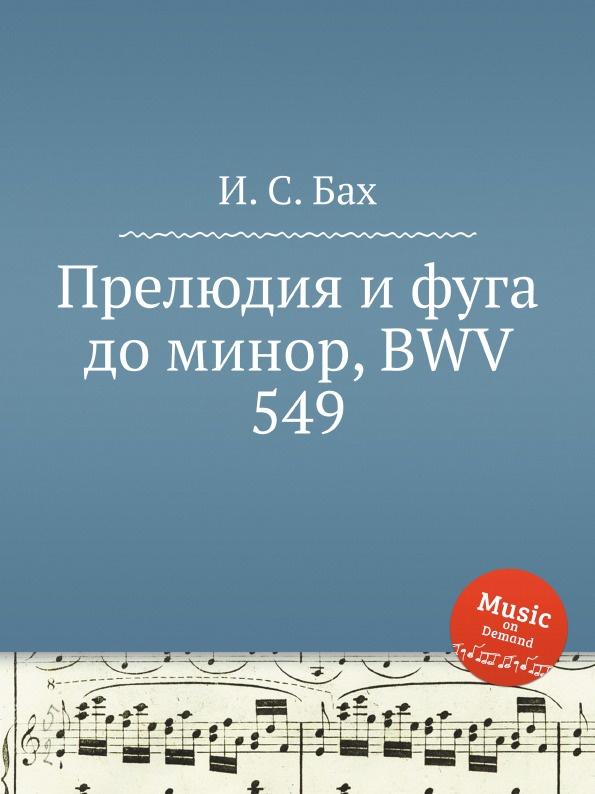 И. С. Бах Прелюдия и фуга до минор, BWV 549 и с бах прелюдия и фуга ми минор bwv 548