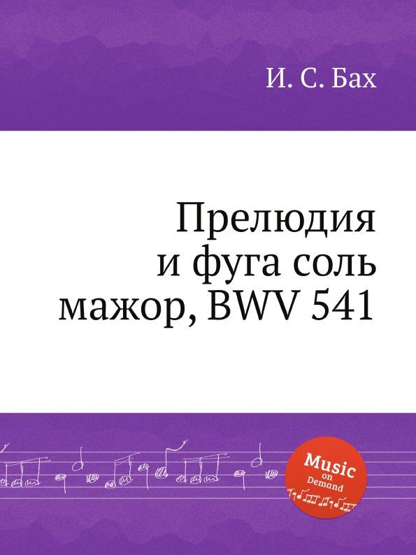 И. С. Бах Прелюдия и фуга соль мажор, BWV 541 и с бах прелюдия и фуга соль мажор bwv 550