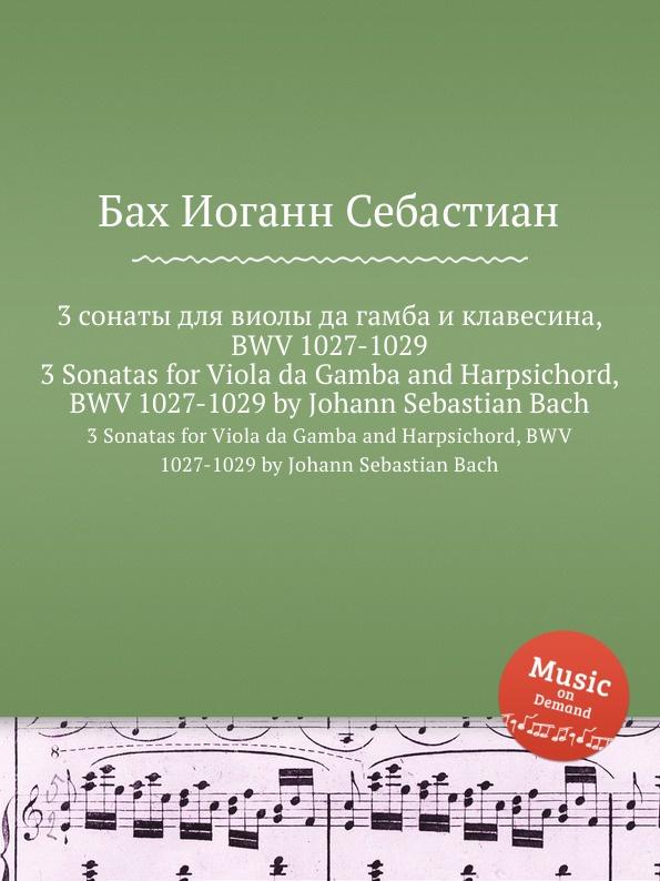 И. С. Бах 3 сонаты для виолы да гамба и клавесина, BWV 1027-1029 г ф хенделл соната для виолы да гамба и клавесина