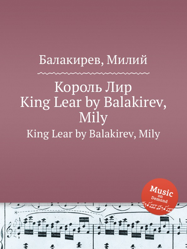 М. Балакирев Король Лир. King Lear by Balakirev, Mily