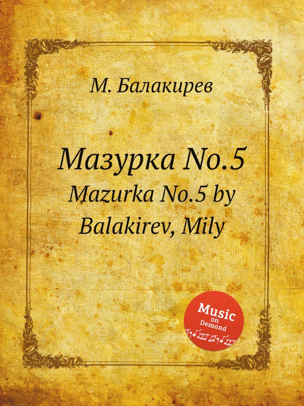 М. Балакирев Мазурка No.5. Mazurka No.5 by Balakirev, Mily м балакирев мазурка no 1 mazurka no 1 by balakirev mily