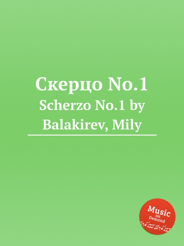 М. Балакирев Скерцо No.1. Scherzo No.1 by Balakirev, Mily м балакирев мазурка no 1 mazurka no 1 by balakirev mily