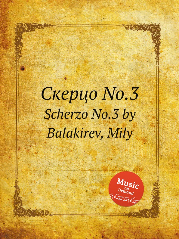 М. Балакирев Скерцо No.3. Scherzo No.3 by Balakirev, Mily м балакирев мазурка no 1 mazurka no 1 by balakirev mily