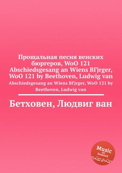 Л. В. Бетховен Прощальная песня венских бюргеров, WoO 121 л в бетховен плач лютни woo 135