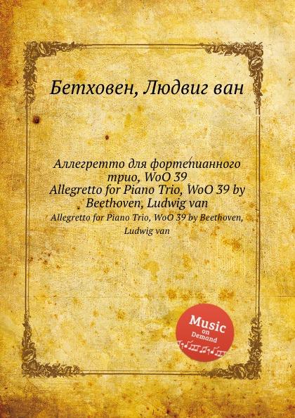 Л. В. Бетховен Аллегретто для фортепианного трио, WoO 39 ф шуберт ноктюрн для фортепианного трио d 897