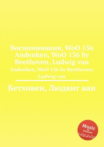 Л. В. Бетховен Воспоминания, WoO 136 л в бетховен плач лютни woo 135