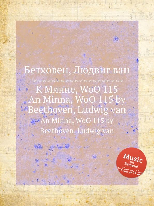 Л. В. Бетховен К Минне, WoO 115 л в бетховен рондо woo 49