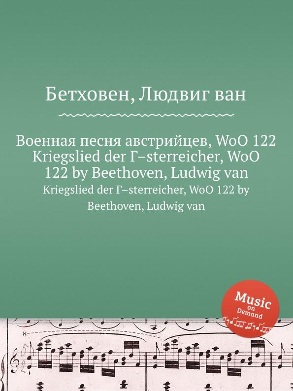 Л. В. Бетховен Военная песня австрийцев, WoO 122 л в бетховен рондо woo 49