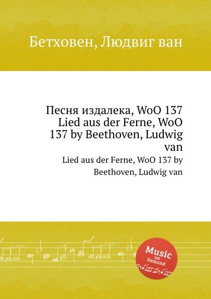 Л. В. Бетховен Песня издалека, WoO 137 л в бетховен плач лютни woo 135