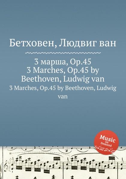 Л. В. Бетховен 3 марша, ор.45 голышева ю играем в 4 руки на фортепиано выпуск 3