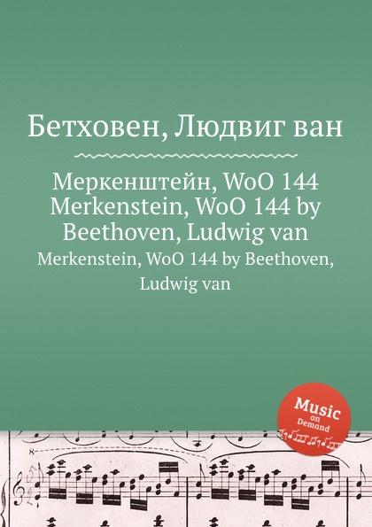 Л. В. Бетховен Меркенштейн, WoO 144 л в бетховен рондо woo 49