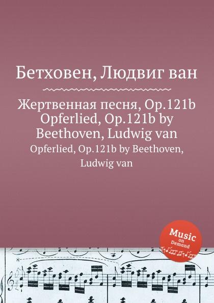 Л. В. Бетховен Жертвенная песня, ор.121b цена
