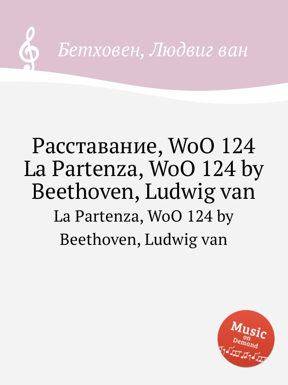 Л. В. Бетховен Расставание, WoO 124 л в бетховен рондо woo 49