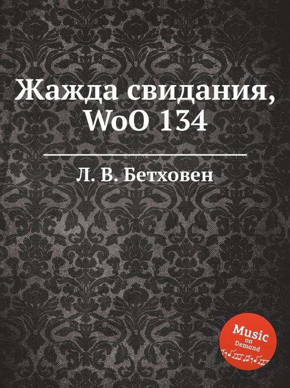 Л. В. Бетховен Жажда свидания, WoO 134 л в бетховен рондо woo 49