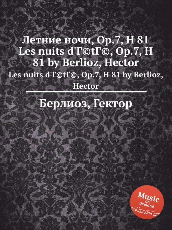 Г. Берлиоз Летние ночи, Op.7, H 81. Les nuits d.ete, Op.7, H 81 by Berlioz, Hector h oswald 7 miniaturas op 16