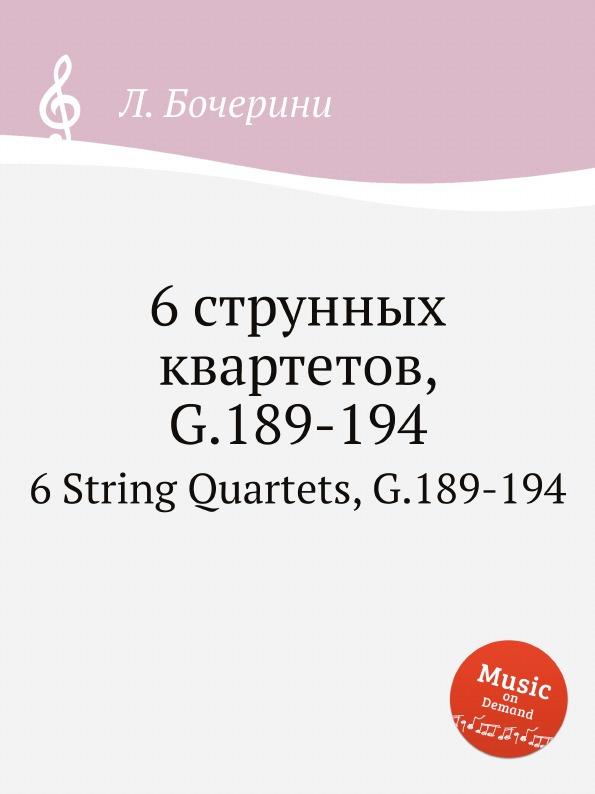 Л. Бочерини 6 струнных квартетов, G.189-194. 6 String Quartets, G.189-194 л бочерини 6 струнных квартетов g 159 164 6 string quartets g 159 164
