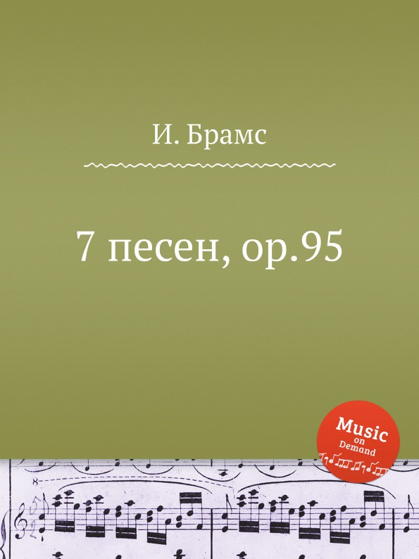 И. Брамс 7 песен, ор.95