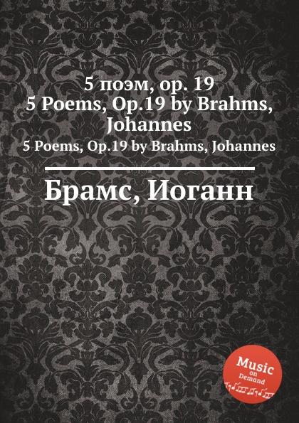 И. Брамс 5 поэм, ор.19 майка классическая printio barrel jumpers гриб