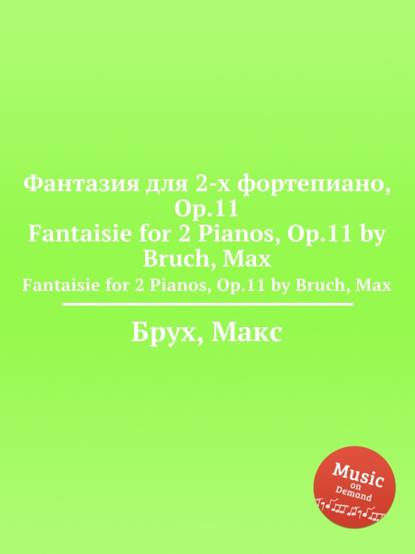 М. Брук Фантазия для 2-х фортепиано, Op.11. Fantaisie for 2 Pianos, Op.11 t lack sonatine pour deux pianos op 129
