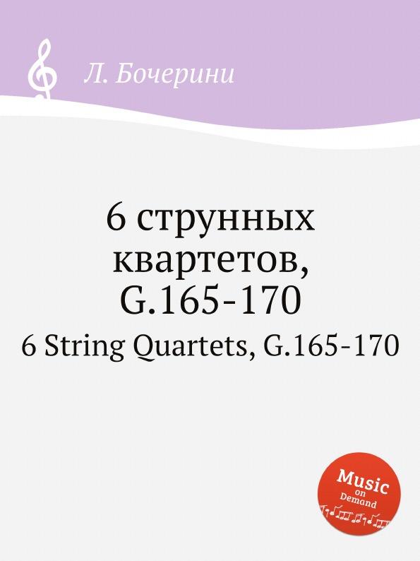 Л. Бочерини 6 струнных квартетов, G.165-170. 6 String Quartets, G.165-170 л бочерини 6 струнных квартетов g 159 164 6 string quartets g 159 164