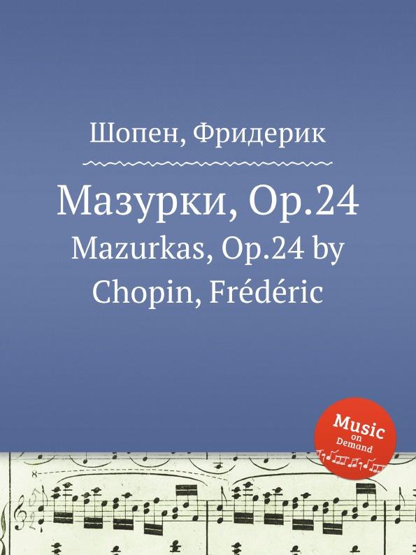 Ф. Шопен Мазурки, Op.24. Mazurkas, Op.24 ф шопен мазурки op 41 mazurkas op 41