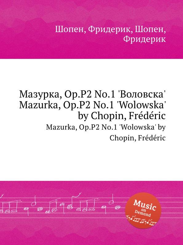 Ф. Шопен Мазурка, Op.P2 No.1 .Воловска.. Mazurka, Op.P2 No.1 .Wolowska. j hofmann mazurka no 1