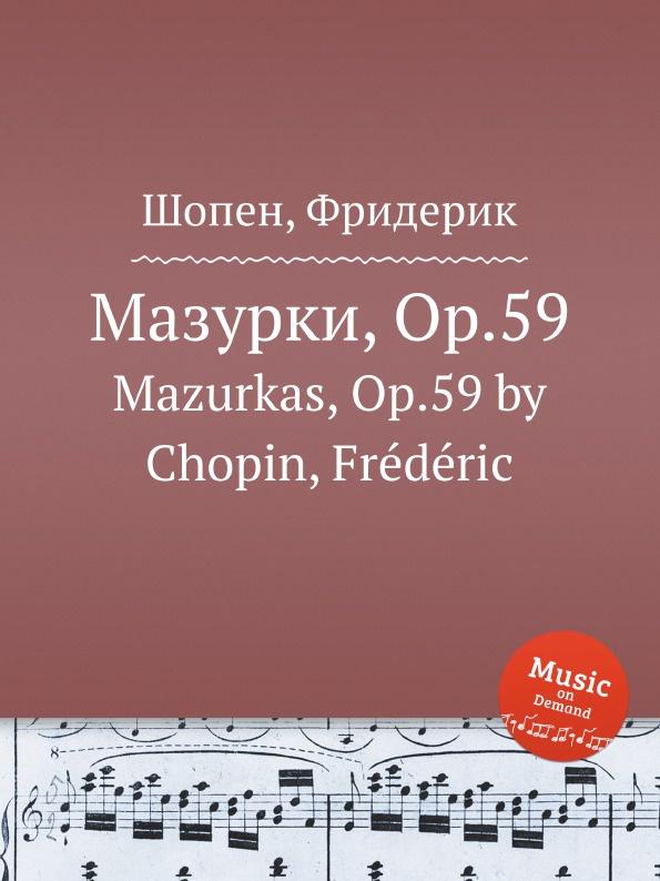 Ф. Шопен Мазурки, Op.59. Mazurkas, Op.59 ф шопен мазурки op 41 mazurkas op 41