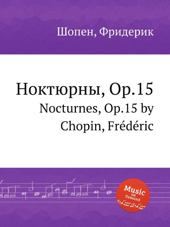 Ф. Шопен Ноктюрны, Op.15. Nocturnes, Op.15 ф шопен мазурки op 68 mazurkas op 68