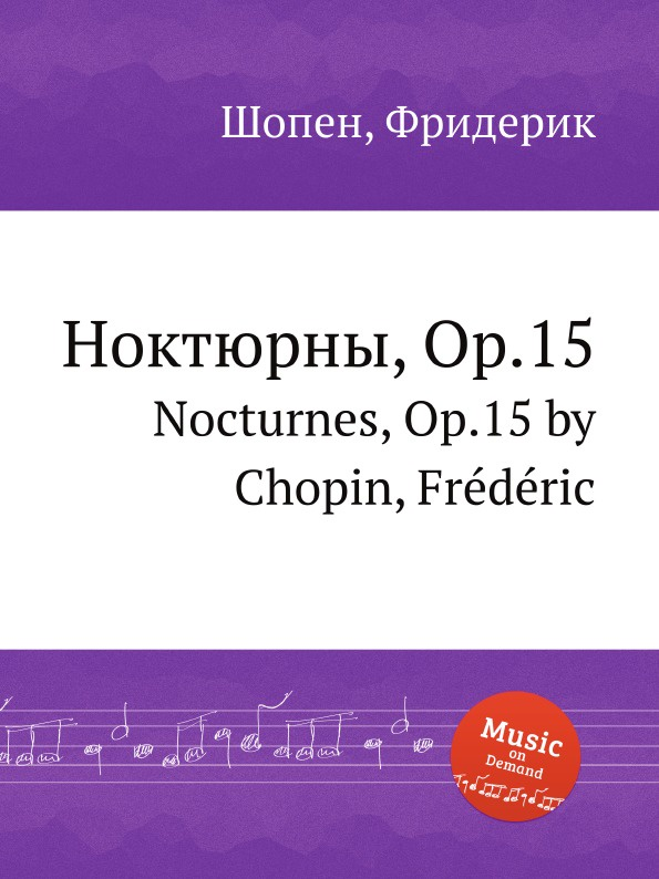 Ф. Шопен Ноктюрны, Op.15. Nocturnes, Op.15 ф шопен ноктюрны op 55 nocturnes op 55