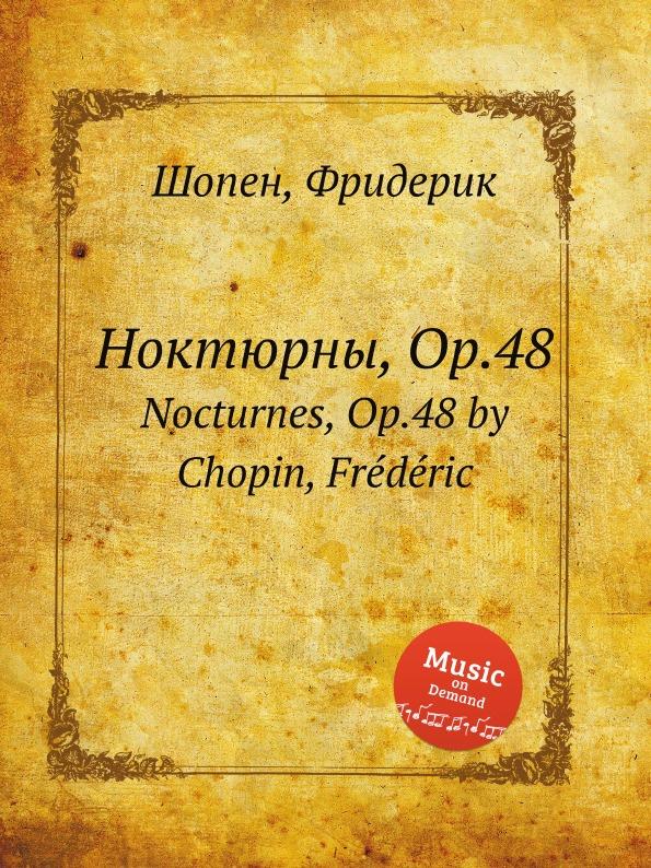 Ф. Шопен Ноктюрны, Op.48. Nocturnes, Op.48 ф шопен ноктюрны op 15 nocturnes op 15