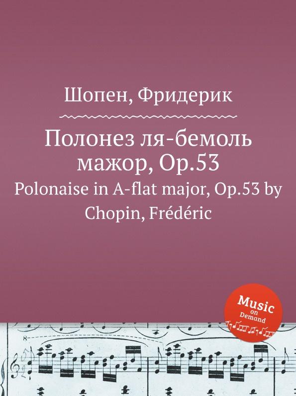 Ф. Шопен Полонез ля-бемоль мажор, Op.53. Polonaise in A-flat major, Op.53 к черни сонатина ля мажор op 167 sonatina in a major op 167