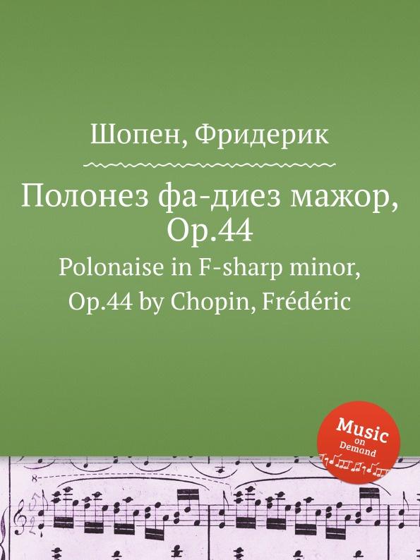 Ф. Шопен Полонез фа-диез мажор, Op.44. Polonaise in F-sharp minor, Op.44 цена и фото