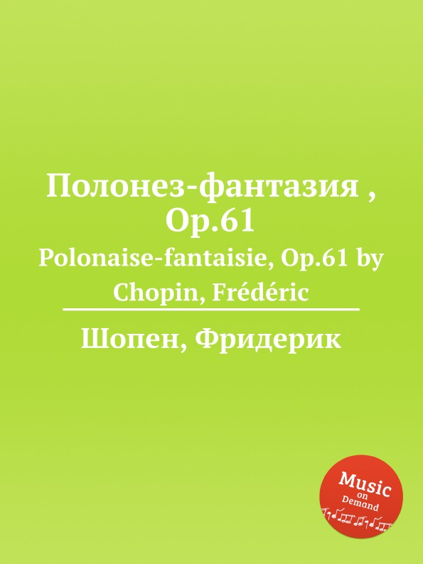 Ф. Шопен Полонез-фантазия , Op.61. Polonaise-fantaisie, Op.61 м московский 3 арабески op 61 3 arabesques op 61
