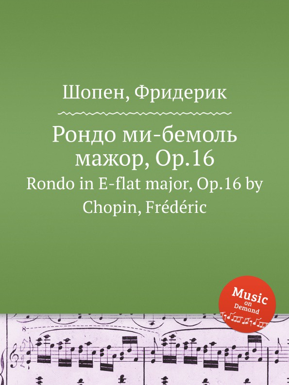Ф. Шопен Рондо ми-бемоль мажор, Op.16. Rondo in E-flat major, Op.16 ф шопен мазурки op 68 mazurkas op 68