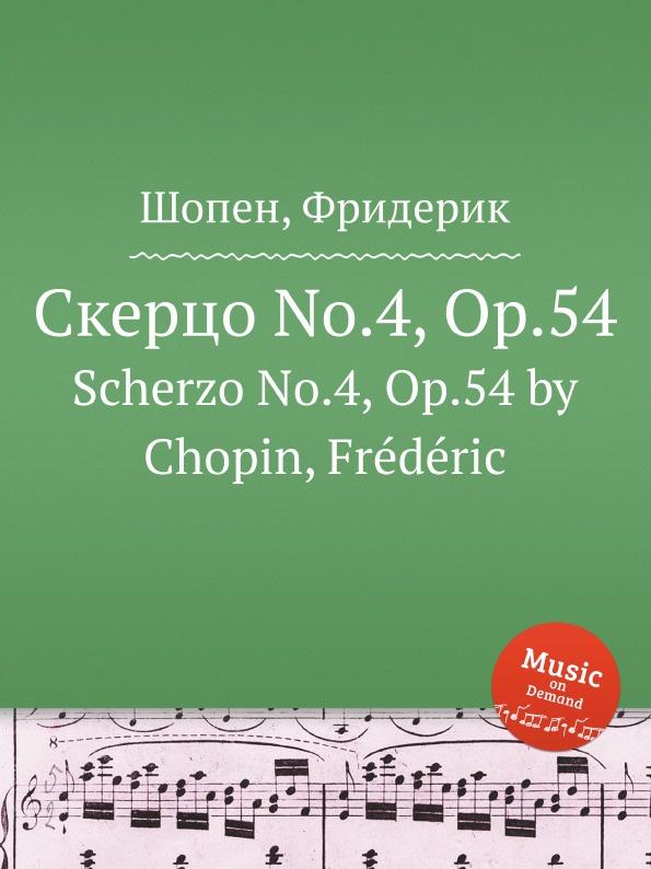 Ф. Шопен Скерцо No.4, Op.54. Scherzo No.4, Op.54 f schmitt lied et scherzo op 54
