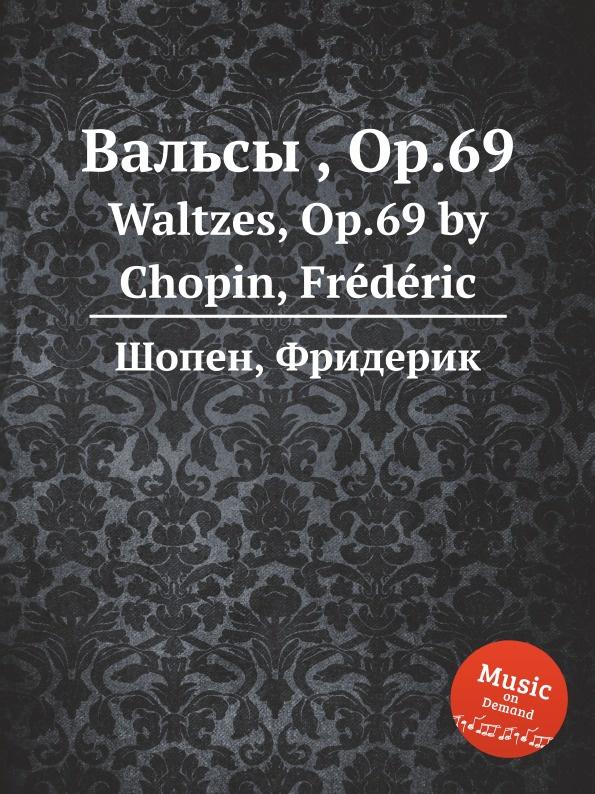 Ф. Шопен Вальсы , Op.69. Waltzes, Op.69 а скрябин 2 поэмы op 69