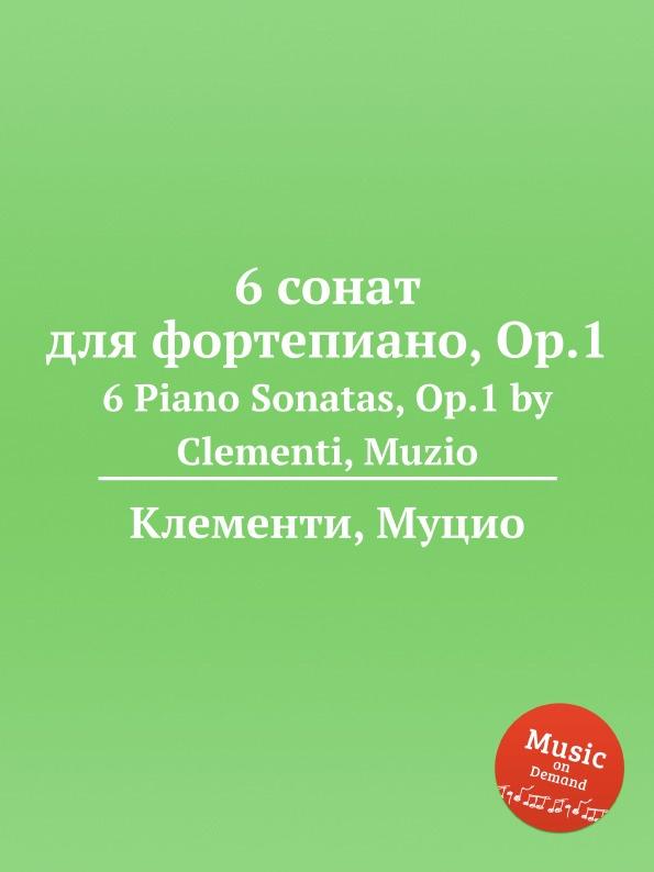 лучшая цена М. Клементи 6 сонат для фортепиано, Op.1. 6 Piano Sonatas, Op.1