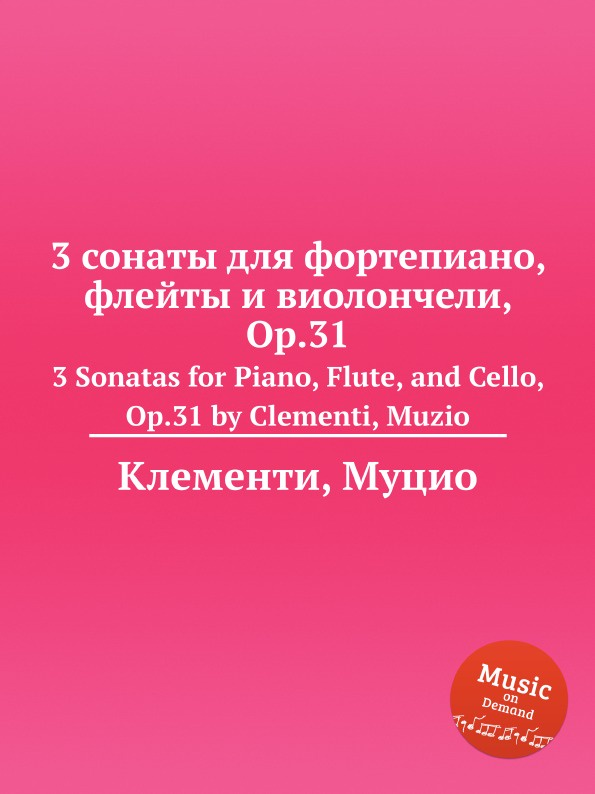 М. Клементи 3 сонаты для фортепиано, флейты и виолончели, Op.31. 3 Sonatas for Piano, Flute, and Cello, Op.31 f neruda gavotte for cello op 54