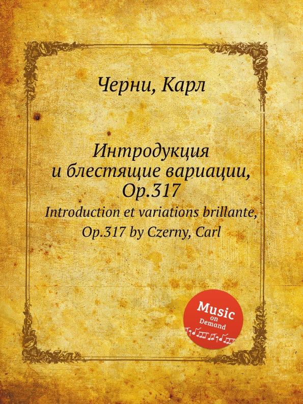 лучшая цена К. Черни Интродукция и блестящие вариации, Op.317. Introduction et variations brillante, Op.317