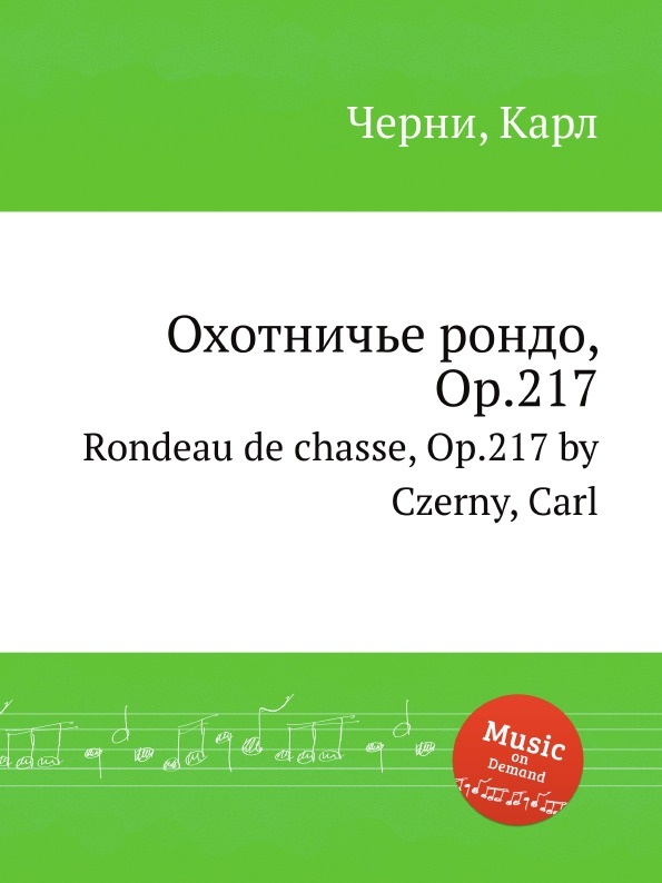 лучшая цена К. Черни Охотничье рондо, Op.217. Rondeau de chasse, Op.217