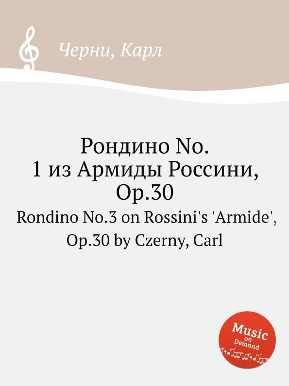 К. Черни Рондино No. 1 из Армиды Россини, Op.30. Rondino No.3 on Rossini.s .Armide., Op.30 к черни 3 фантазии на оперу доницетти паризина 3 fantasies on donzietti s opera parisina op 327