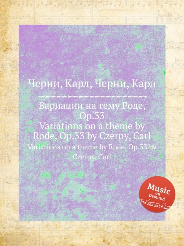 К. Черни Вариации на тему Роде, Op.33. Variations on a theme by Rode, Op.33 e r blanchet variations on a theme of mendelssohn op 22