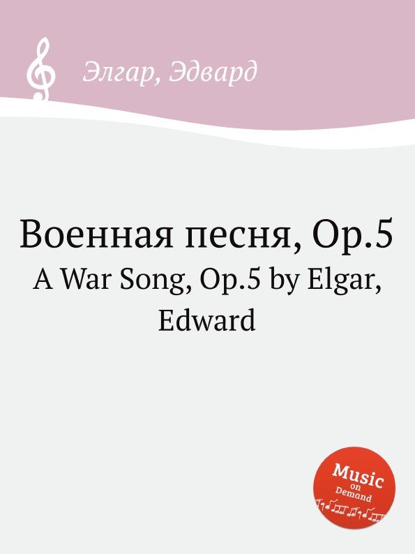 Е. Елгар Военная песня, Op.5. A War Song, Op.5 е елгар 3 песни op 16 3 songs op 16