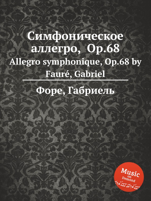Г. Форе Симфоническое аллегро, Op.68. Allegro symphonique, Op.68 г форе три для фортепиано op 120 piano trio op 120
