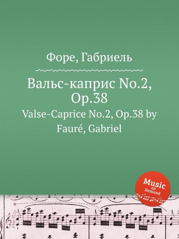 Г. Форе Вальс-каприс No.2, Op.38. Valse-Caprice No.2, Op.38 г форе вальс каприс no 4 op 62 valse caprice no 4 op 62