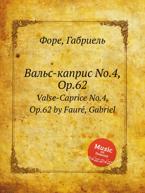 Г. Форе Вальс-каприс No.4, Op.62. Valse-Caprice No.4, Op.62 г форе вальс каприс no 4 op 62 valse caprice no 4 op 62