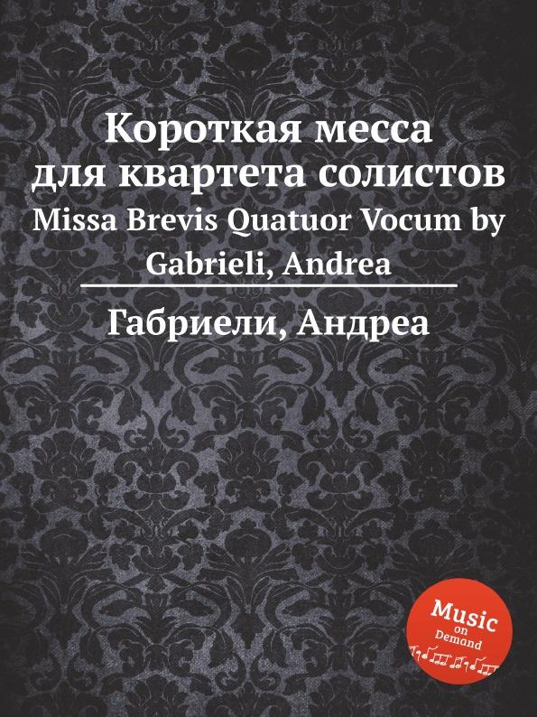А. Габриели Короткая месса для квартета солистов. Missa Brevis Quatuor Vocum f zintl missa brevis for monika lang