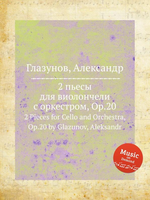 2 пьесы для виолончели с оркестром, Op.20. 2 Pieces for Cello and Orchestra, Op.20