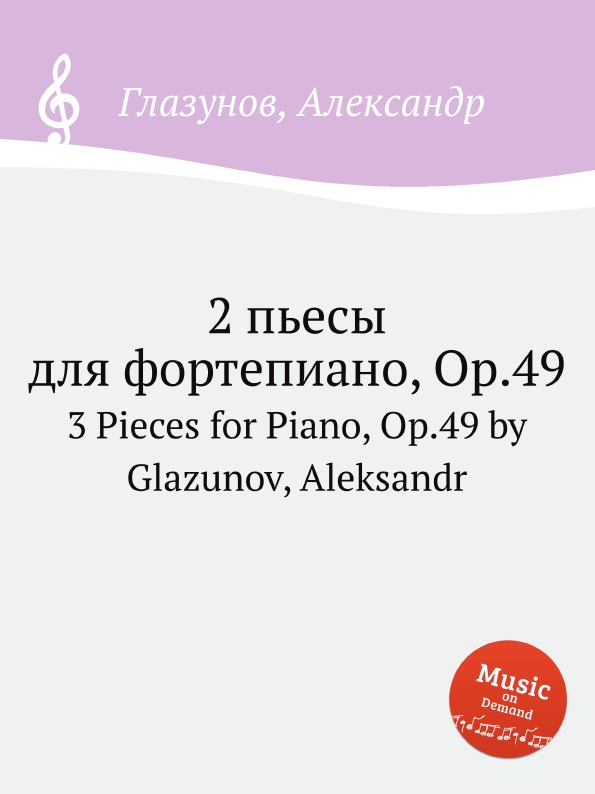А. Глазунов 2 пьесы для фортепиано, Op.49. 3 Pieces for Piano, Op.49 а глазунов 2 мелодии op 27